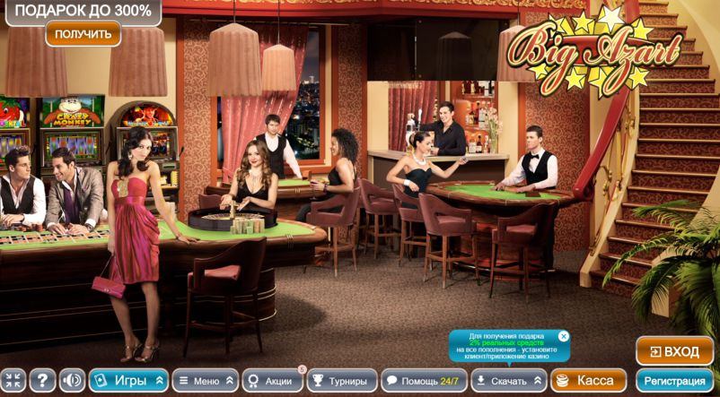 О казино big azart загрузить игры игровые аппараты бесплатно и без регистрации