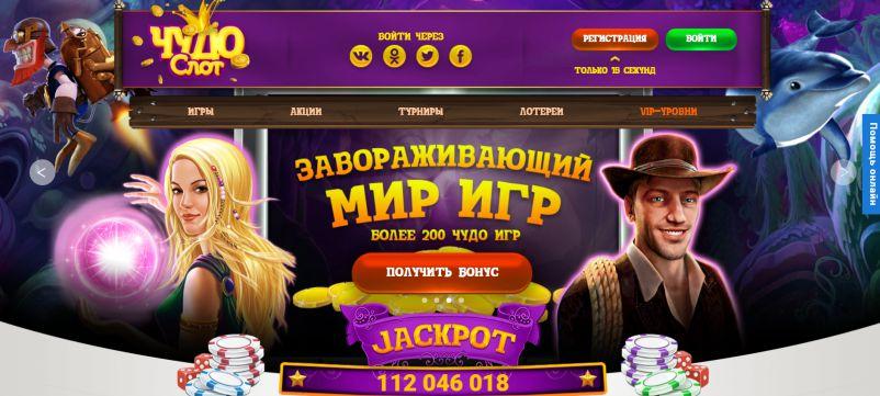 казино Чудо Слот