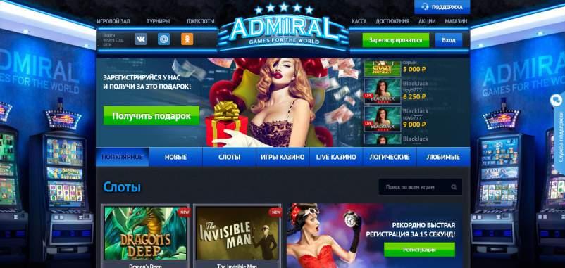 онлайн-казино Адмирал