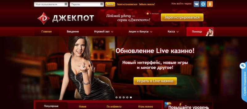 онлайн-казино Джекпот