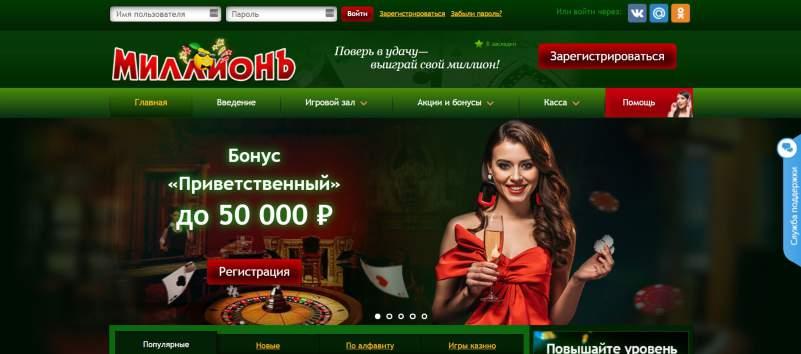 онлайн-казино Миллионъ