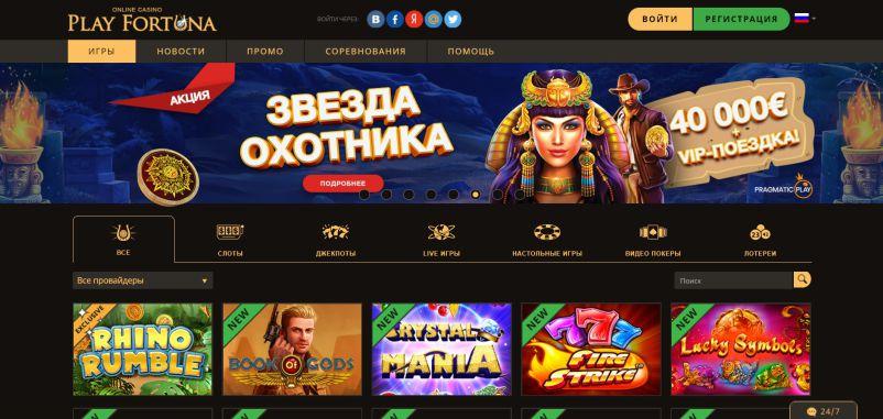 Плей Фортуна: обзор зеркало и отзывы об онлайн-казино Play Fortuna