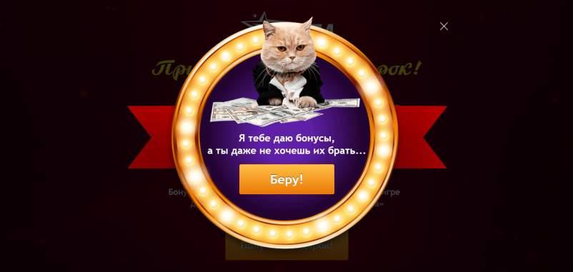 онлайн-казино Победа
