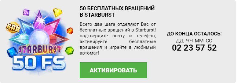 бонус в онлайн-казино Slottica