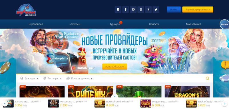 онлайн-казино Вулкан Делюкс