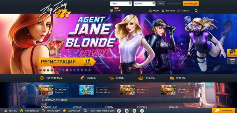 онлайн-казино ЗигЗаг 777