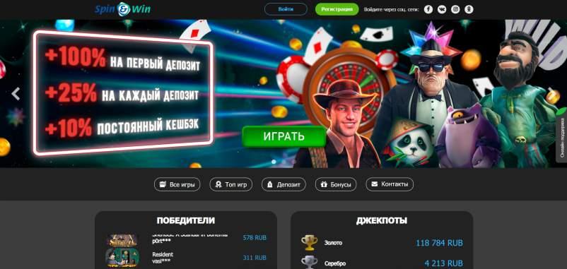 онлайн-казино SpinWin